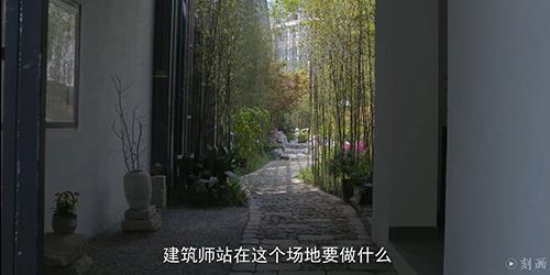 造园记——八分园